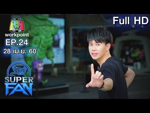 ย้อนหลัง แฟนพันธุ์แท้ SUPER FAN | EP.24 | 28 เม.ย. 60 Full HD