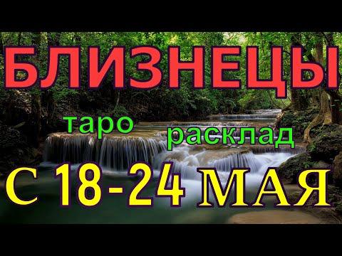 ГОРОСКОП БЛИЗНЕЦЫ С 18 ПО 24 МАЯ.2020