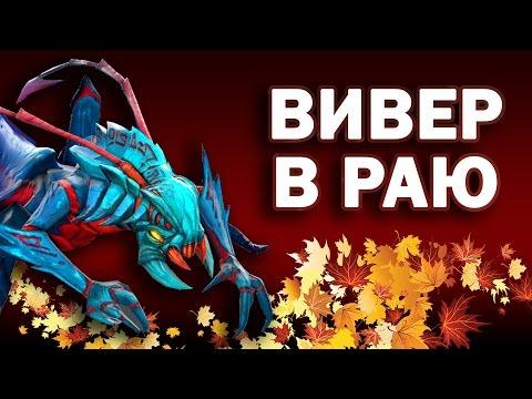 видео: ВИВЕР ПОПАЛ В РАЙ ДОТА 2