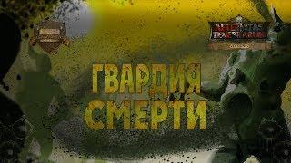 Death Guard: Кинематографический трейлер (русская озвучка) No ads. Warhammer 40000