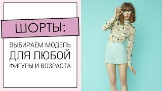 видео Подбираем бриджи для лета: что модно и кому идет