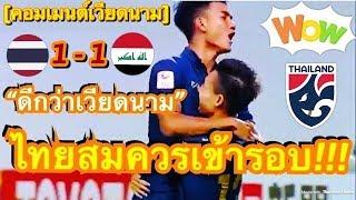คอมเมนต์ชาวเวียดนาม หลังทีมชาติไทยเสมออิรัก 1-1 ผ่านเข้าสู่รอบ 8 ทีมสุดท้ายของศึก U23 ชิงแชมป์เอเชีย