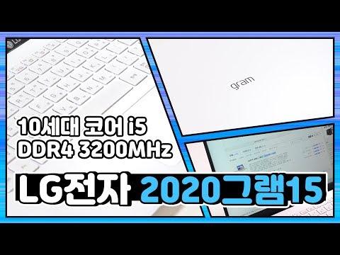 작년 그램보다 3mm나 더 작아졌음..ㄷㄷ / 노트북 리뷰 LG전자 2020 그램15 15ZD90N-HX56K [노리다]