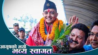 Aayush Kc लाई एयरपोर्टमा भव्य स्वागत   खुलाए 'सारेगमप' हार्नुको कारण   प्रितम तेश्रो हुँदा दंग भए