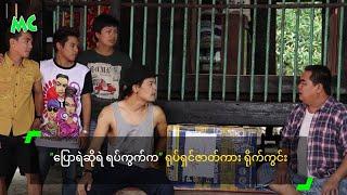 """""""ေျပာရဲဆိုရဲ ရပ္ကြက္က"""" ႐ုပ္ရွင္ဇာတ္ကား ႐ိုက္ကြင္း။ Myanmar Movie Making"""
