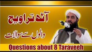 آٹھ تراویح والوں سے سوالاتQuestions about 8 Taraweeh