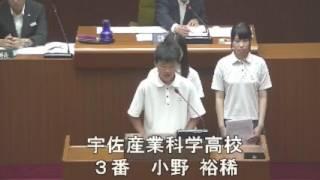 平成29年7月第2回宇佐市高校生議会(開会~宇佐産業科学高校)