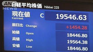 日経平均 終値が前日比1454円↑ 上げ幅過去5番目(20/03/25)