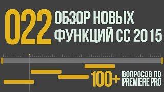 Premiere 100+. 022 Обзор Новых Функций СС 2015