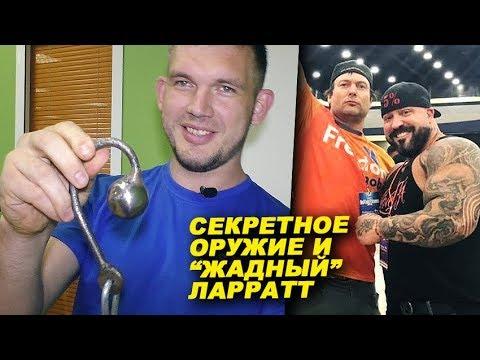 """Секретное оружие от чемпиона мира и """"жадный"""" Ларратт"""