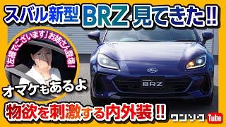 【スバル新型BRZ 価格は308万円から!!】試乗インプレッション内装&外装編 オマケもあるよ! | SUBARU BRZ 2022