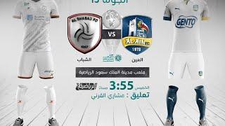 مباشر القناة الرياضية السعودية | العين VS الشباب (الجولة الـ13)