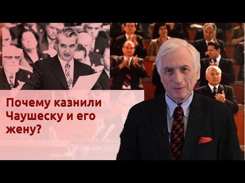 Почему казнили Чаушеску и его жену?