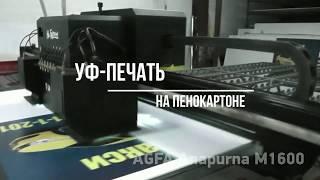 Печать на пенокартоне AGFA Anapurna M(, 2017-08-24T21:04:27.000Z)