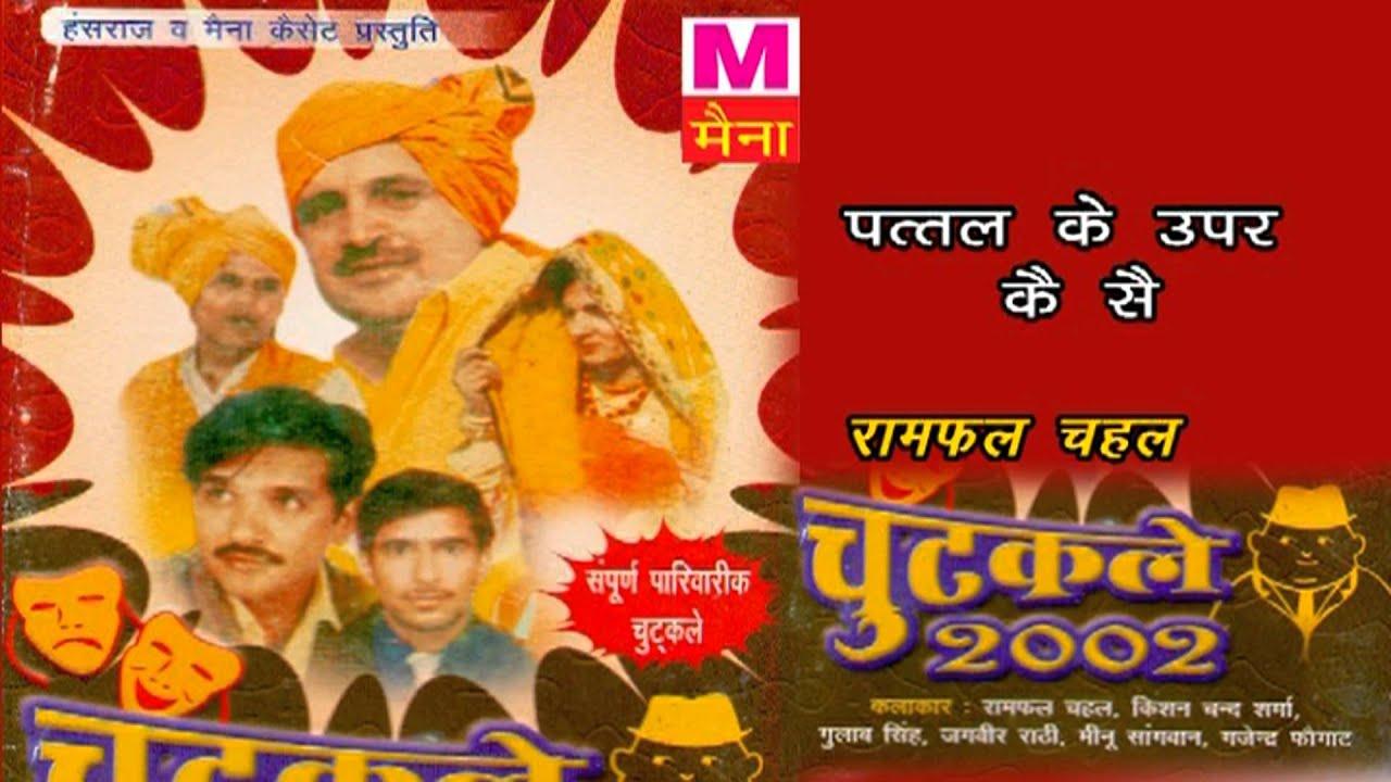 010 Pattal Ke Upar Ke Se || Ramphal Chahal || Haryanvi Hit Chutukale Comedy Funny