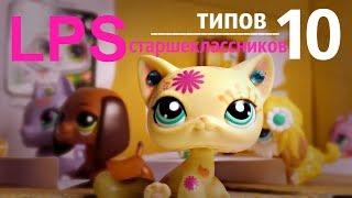 LPS - 10 ТИПОВ СТАРШЕКЛАССНИКОВ