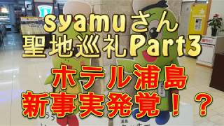 syamuさん聖地巡礼part3(ホテル浦島、スペースウォーカー)