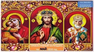 Православный календарь на май 2018 год