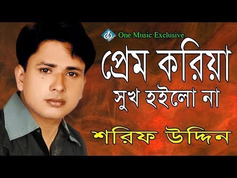 Prem  Koria Shuk Hoilona | Shorif Uddin | Banglar Baul Song | New Song  2018