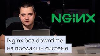 Nginx без downtime на продакшн системе / Nginx hot reload