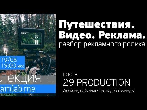 """""""Путешествия. Видео. Реклама"""" ► Лекция + Разбор ролика от 29 PRODUCTION на Amlab"""