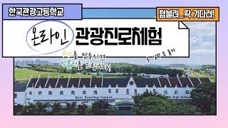 """한국관광고ㅣ1차 온라인 관광진로체험_""""퀴즈를 …"""