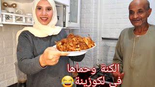 ثاني يوم العيد🐏كي تدخل الكنة وحماها للكوزينة شوفوا وش يخرجوا🤭كباب حلة/طريقتنا لتتبيل لحم🥩