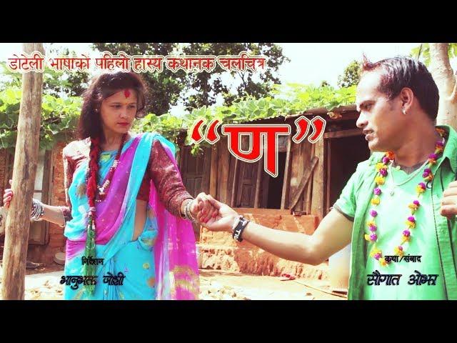 "Doteli Comedy Full Movie""ण""2018 By Bhanu Bhakta Joshi"
