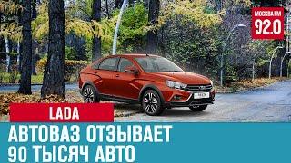Автоваз отзывает Лада Веста и ИКСРЕЙ - Москва FM