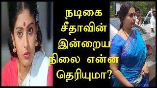 Actor Seetha Parthiban's current situation | Tamil Cinema News