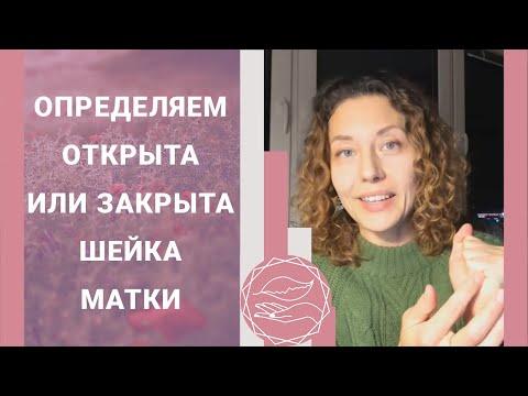 Симптотермальный метод. Как понять, открыта или закрыта шейка матки. Наталья Петрухина.
