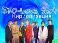Exo Love Shot Кириллизация караоке транскрипция mp3