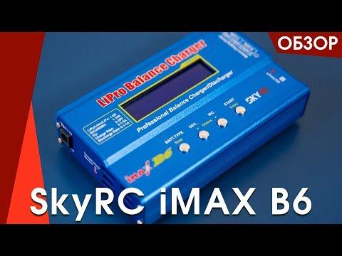 Зарядное устройство SkyRC IMAX B6 подробный обзор, характеристики, комплектация