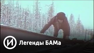 Легенды БАМа | Телеканал