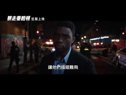 【暴走曼哈頓】21 Bridges 精彩預告 ~ 11/29 插翅難逃
