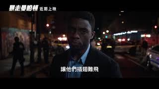 【暴走曼哈頓】21 Bridges 精彩預告 ~ 09/27 以爆制暴