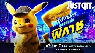 รู้ไว้ก่อนดู-pokÉmon-detective-pikachu-เบื้องหลัง-live-action-ของเหล่าโปเกมอน-justดูit