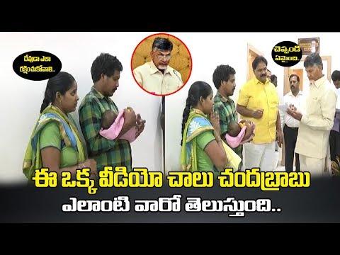 రియల్ లైఫ్ లో చంద్రబాబు..Chandra Babu Naidu Real Attitude || ApCM Chandrababu Naidu