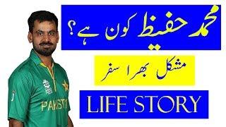 Mohammad Hafeez Inspiring Life Story |Professor Hafeez| Pakistan Cricket Team