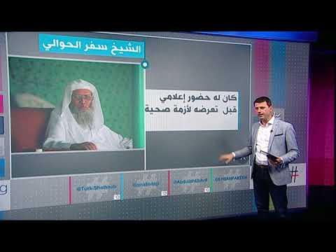 بي_بي_سي_ترندينغ | حياة الشيخ #سفر_الحوالي واعتقاله يثيران اهتمام المغردين في #السعودية  - نشر قبل 1 ساعة