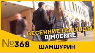 видео знакомства в Москве