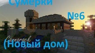Сумерки#6 Новый дом)