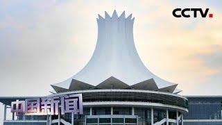 [中国新闻] 第16届中国-东盟博览会9月举办 | CCTV中文国际