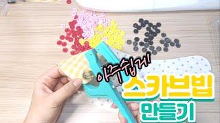 초간단 스카프빕 만들기 / 바나나빕 만들기 / 티단추 …