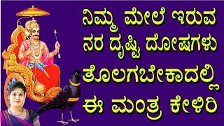 ನಿಮ್ಮ ಮೇಲೆ ಇರುವ ನರ ದೃಷ್ಟಿ ದೋಷಗಳು ತೊಲಗಬೇಕಾದಲ್ಲಿ, ಈ ಮಂತ್ರ ಕೇಳಿರಿ Shani Mantra | Namratha Rajesh