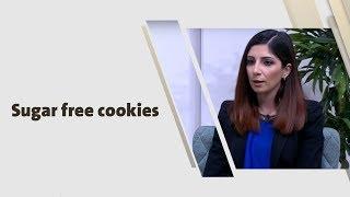 ليندا الحلاق و رشا خوري - Sugar free cookies