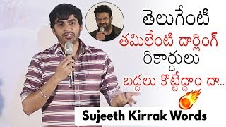 Director Sujeeth Superb Words On Saaho Movie | Prabhas | Saaho Promotions | Daily Culture