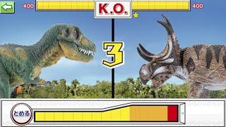 恐竜を育成、バトルができる!恐竜図鑑パソコン!講談社の動く図鑑 MOVE 恐竜、シュライヒとのコラボ!ティラノサウルス、スピノサウルス、トリケラトプスなどの恐竜を勉強やゲームでレベルを上げて戦おう!
