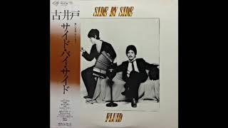 サイド・バイ・サイド (1978) SIDE A - Track 03.
