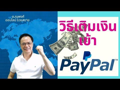 🚩 2 วิธี เติมเงินเข้า Paypal , เติมเงิน โอนเงิน เข้า Paypal